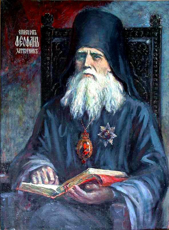 sfantul_teofan_zavoratul